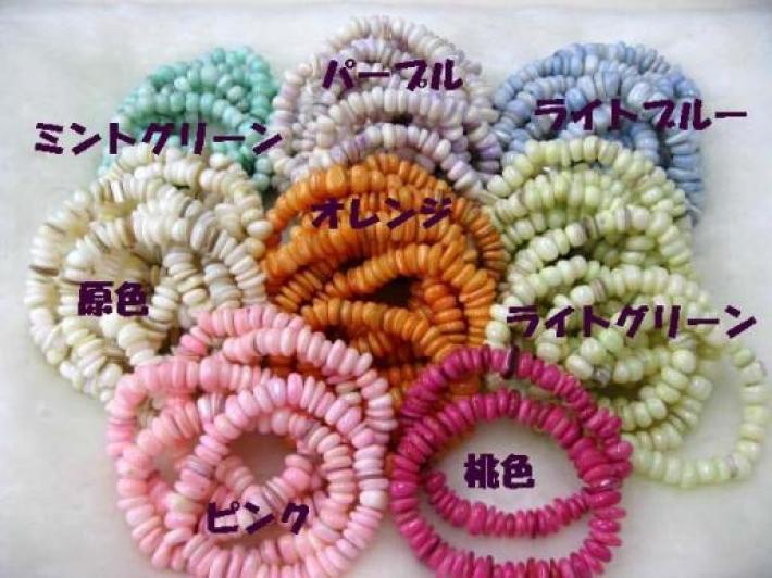 淡水貝カラフルブレス